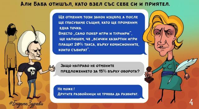 Васил Божков като Али Баба срещу шайката от ГЕРБ  (СНИМКИ)