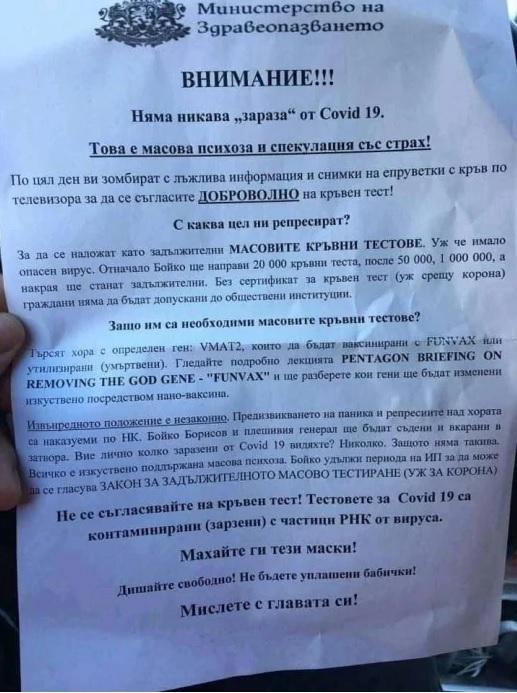 Някой манипулира циганите в Ямбол да не дават кръв и да не се пазят от COVID-19 (СНИМКА)