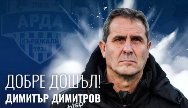 Ето кой е новият треньор на Арда