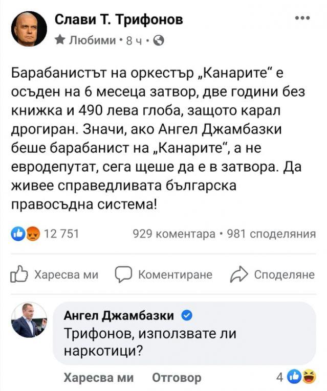 Джамбазки към Слави Трифонов: Използвате ли наркотици?