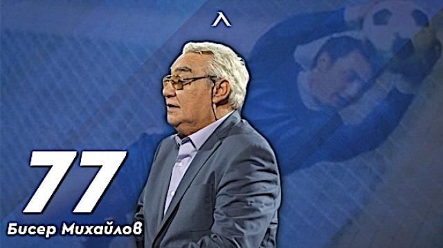 Почина легенда на Левски и националния отбор на България