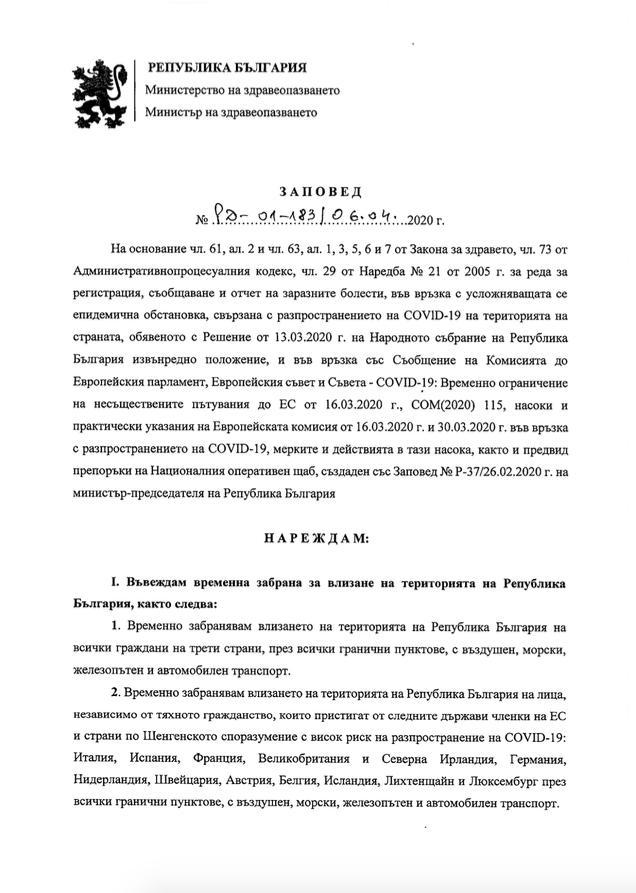 България затваря границите си