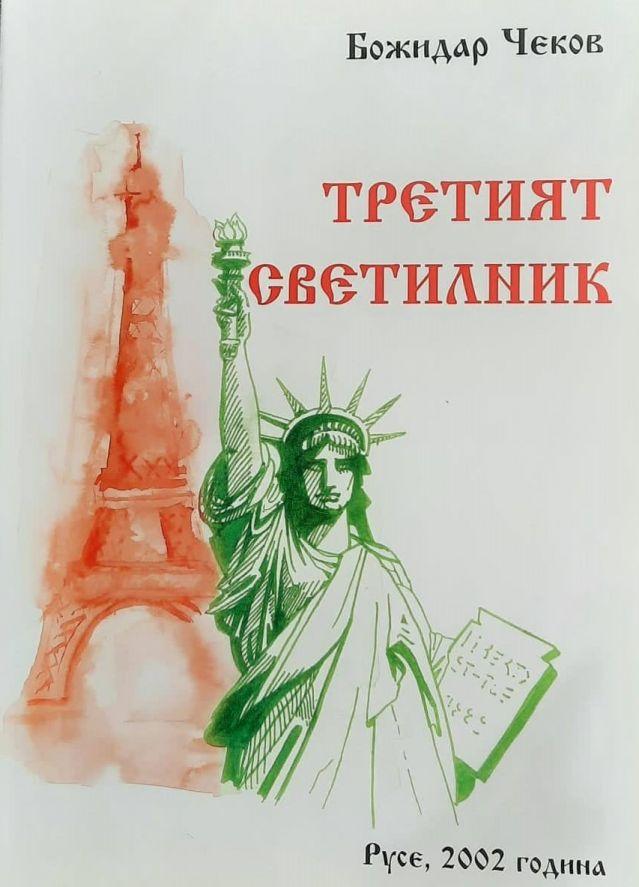 Гласувах за Слави Трифонов още преди 20 години