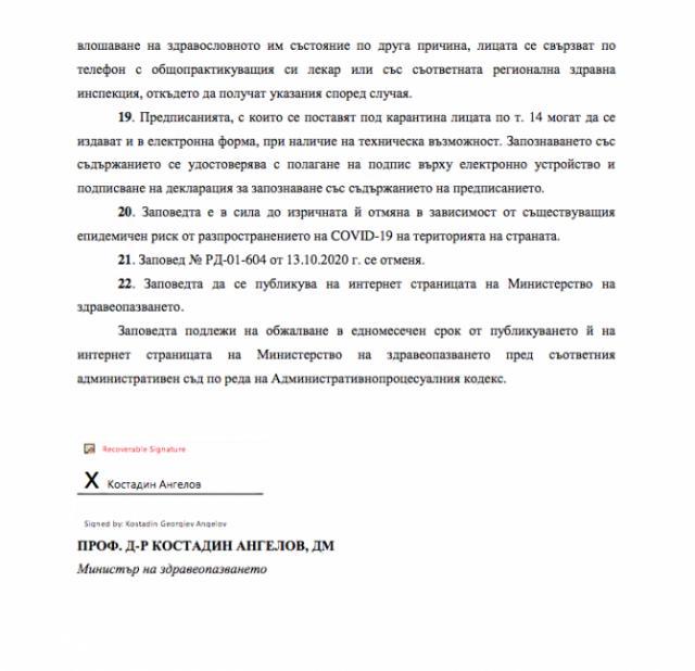 Извънредна заповед на здравния министър във връзка с COVID-19