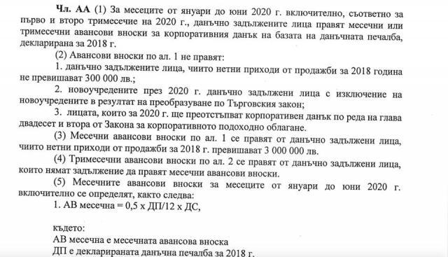 Радан Кънев: Управляващите готвят престъпление срещу стотици хиляди семейства