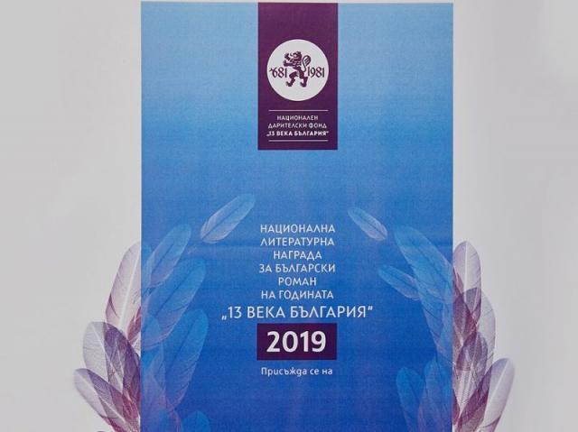 Обявиха шестимата номинирани за български роман на годината