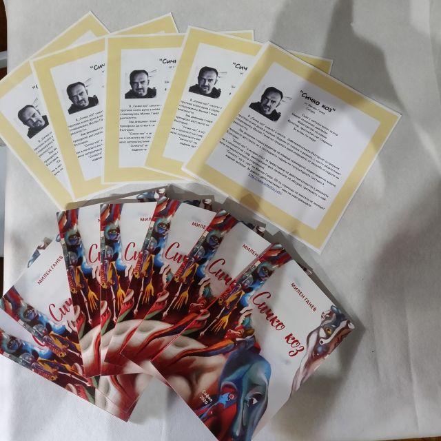 Брюксел посрещна тон и половина български книги
