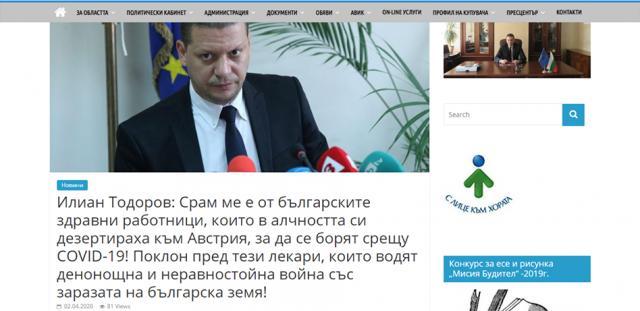 Това е Илиан Тодоров. Той е областен управител. Не правете като него