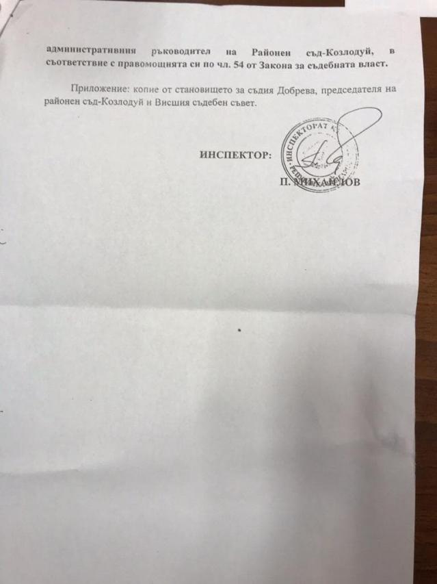 Проверяван от ВСС оглави противокорупционния отдел в АЕЦ