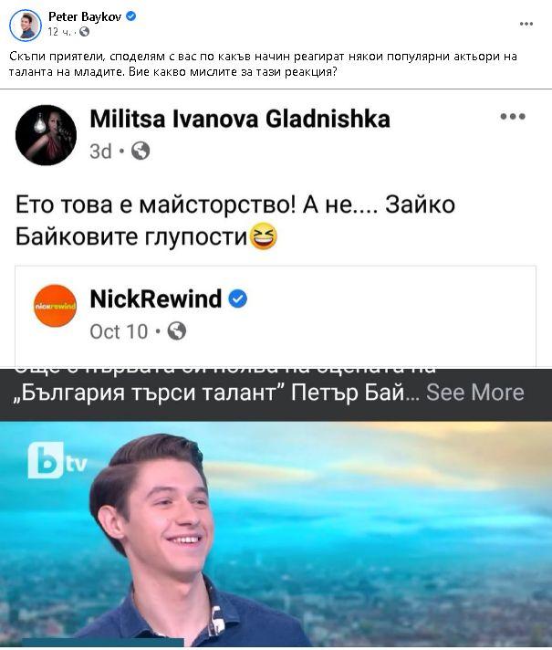 Милица Гладнишка предизвика скандал в мрежата със свой коментар