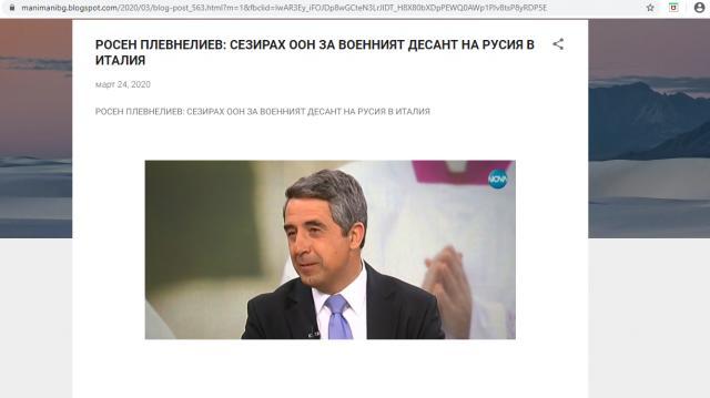 ФАКТИ показва на ВМРО: ето това е фалшива новина (СНИМКИ)