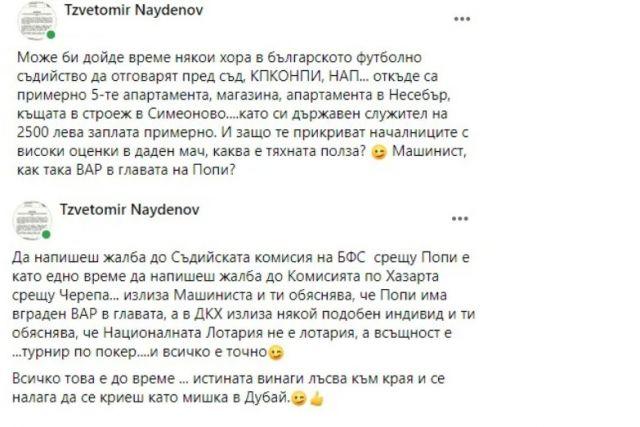 Цветомир Найденов: Някои хора в съдийството ще отговарят пред съда и НАП