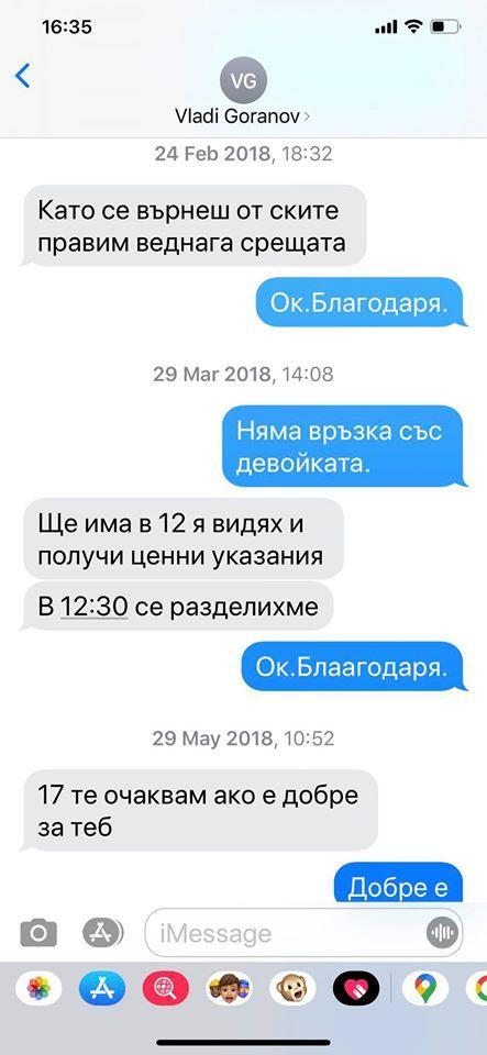 Васил Божков пусна част от чата си с Горанов (СНИМКИ)