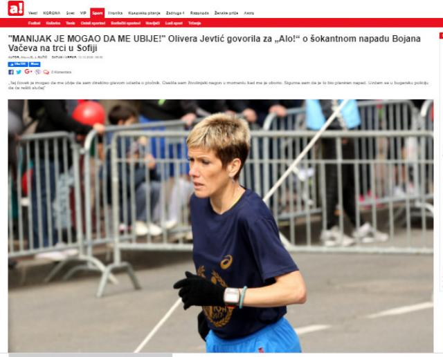 Оливера Йевтич за инцидента на Софийския маратон: Този мъж можеше да ме убие