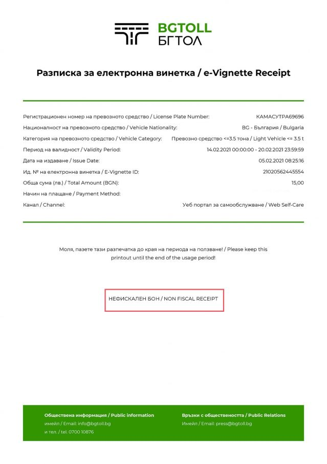 """Българин си купи e-винетка за регистрационен номер """"КАМАСУТРА69696"""" - защо, разказва пред ФАКТИ"""