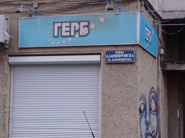 Сигнал към ФАКТИ: Инфрастуктурата в София е на ниво Пети свят (СНИМКИ)