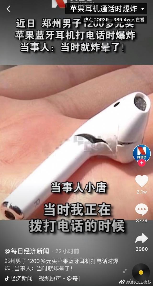 Слушалки Apple AirPods се взривиха в ухото на собственик