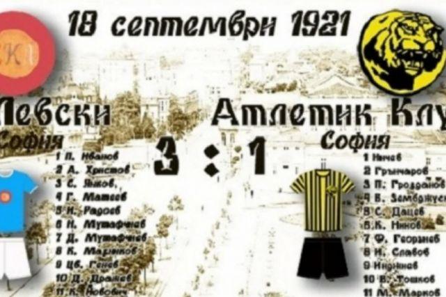 100 години от първия шампионатен мач на Левски