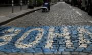 Контрера от ВМРО: Платените сини и зелени зони в София трябва да се върнат