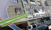 Дежавю: Съдът спря вписването на новото ръководство на БЕХ