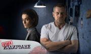 Нова ТВ продава полицейски сериал в чужбина