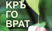 """За романа """"Кръговрат"""" на Емил Кръстев"""