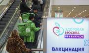 Москва: Ваксината