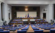 Почти целият кабинет е на парламентарен контрол днес