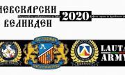 Левски София Запад и Лаута Арми се обединиха в съвместна инициатива