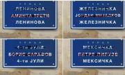 Кметът на Скопие изтрива войводите, заменя ги с партизани