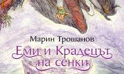 Любовта и магията борят злото в новия роман на Марин Трошанов