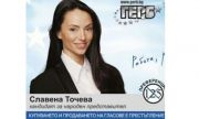Славена Точева – новият депутат от ГЕРБ, чийто мъж лежи в затвора за наркотрафик