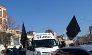 Благоевград на протест срещу ниските доходи