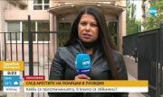 Проговориха жертви на пловдивските полицаи