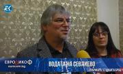 Граждани от област Севлиево: На воден режим сме от 30 години
