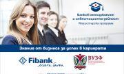 """Fibank и ВУЗФ стартират приема за магистърската програма """"Банков мениджмънт и инвестиционна дейност"""""""
