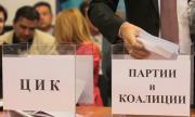 Нова процедура за избор на председател на ЦИК