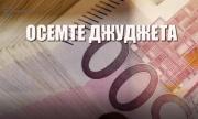"""Част 4 на """"Осемте джуджета"""": На """"вълшебното килимче"""" на Петьо Еврото се появява подпис на Главен прокурор (ВИДЕО)"""
