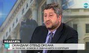 Христо Иванов: Получихме черна кутия от Слави Трифонов