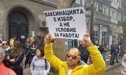 Протестите срещу новите мерки не стихват