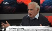 Полк. Миронов пред 7/8 TV: У нас има хора с по 2-3 самоличности (ВИДЕО)