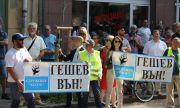 Протест срещу Гешев съпътства Пленума на ВСС