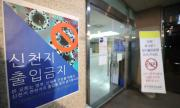 Расте броят на заразените с коронавирус в Южна Корея