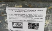 Против застрояването на емблематична градинка