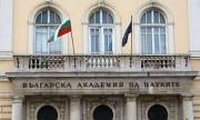 БАН осъди руска изложба за 24 май