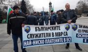 Полицаи излизат на протест в столицата