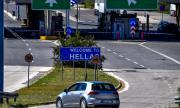 Удължава се забраната за влизане на граждани от Северна Македония и Албания в Гърция