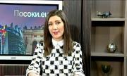 Журналистка напусна телевизия заради натиск след неудобни въпроси към Портних