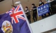 Хонконг към САЩ: Стойте настрана!