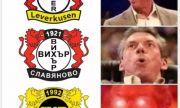 Български отбор прикова вниманието на Байер Леверкузен